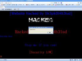 厦门市开元街道办网站被黑客入侵