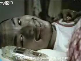 超搞笑诺基亚闽南语广告