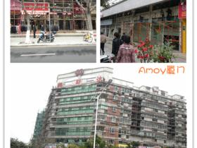 海沧生活区整体建筑大改造统一规划