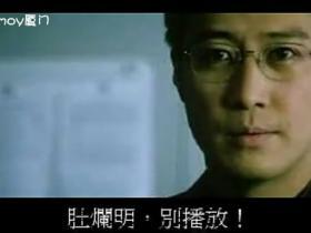 闽南语恶搞版《无间道》