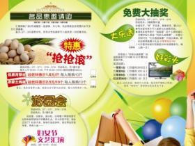 2012翔安春季嘉年华·汇景购物广场开幕