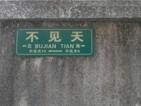 """厦门有条街叫""""不见天"""""""