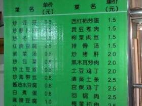 厦大食堂价格表·最好的招生广告