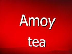 Amoy、tea与闽南语