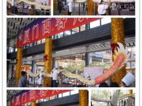 海沧阿罗海城市广场·免费蛋糕巨龙制作中