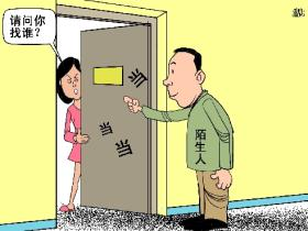 当陌生人来敲门,要警惕哦!