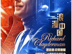 钢琴王子理查德•克莱德曼来袭厦门