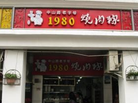 徒有虚名的中山路【1980烧肉粽】