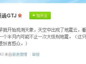 至诚感通GTJ:一个预测了今天地震的人