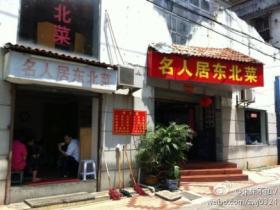 网友吐槽:虎园路名人居东北菜