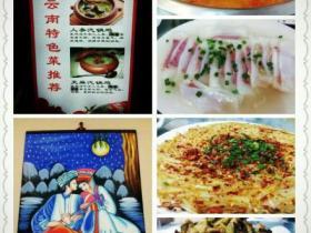 厦门云南美食:白族人家