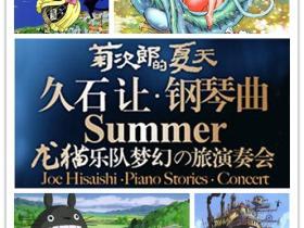 天空之城:久石让钢琴曲8月12日厦门上演