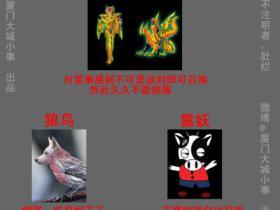 传说中的闽南语三大神兽