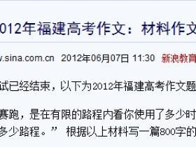 2012年福建高考作文题目正式公布