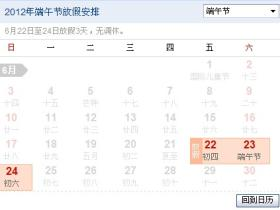 2012年端午节放假通知