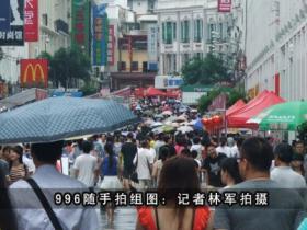 中山路台湾特色庙会剪影:雨水我问你