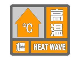 高温来啦!福建省发布首个高温预警