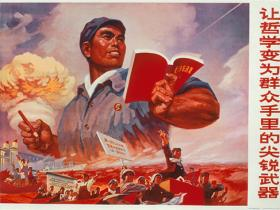 """文革厦门:""""胸器""""成为捍卫毛泽东思想的""""凶器"""""""