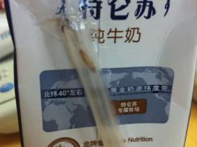 不是每瓶牛奶都叫特仑苏,我终于相信了