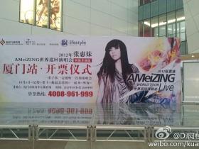 2012年张惠妹世界巡回演唱会厦门站