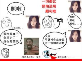 搞笑漫画:闽南旅游小贴士