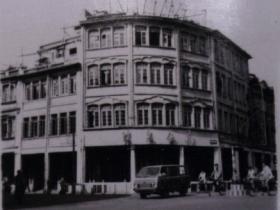 厦门老照片:中山路绿岛大酒楼