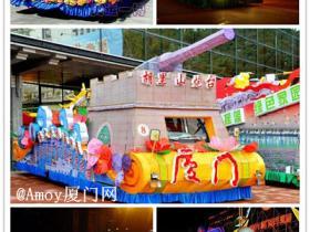 2012厦门花车巡游活动 将于国庆开始