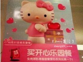 买麦当劳套餐 免费带Hello Kitty回家