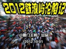 """2012鼓浪屿""""沦陷""""记"""