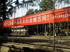 靠妖,华侨大学的标语真心亮瞎了!