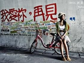 芙蓉隧道最新涂鸦ing——我爱你,不再见。