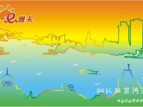 厦门e通卡将覆盖漳州八县一市公交