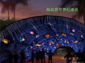 园博苑2013现代灯光文化旅游节28日晚璀璨亮灯