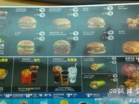 麦当劳全线降价  推全天超值套餐