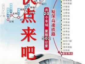 厦深铁路12月26日通车 厦门往返深圳拟开5对动车