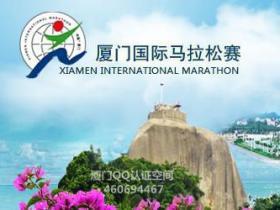 厦门国际马拉松5、10公里赛:明日海沧大道开跑