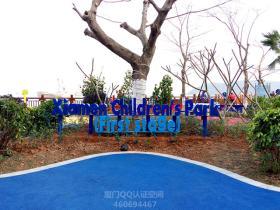厦门海沧儿童乐园今日开园  设施全免费