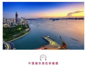 厦门获中国最幸福城市第一名:看文章你就知道为什么