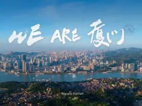 厦门城市形象宣传片《WE ARE 厦门》,唱给全世界听!