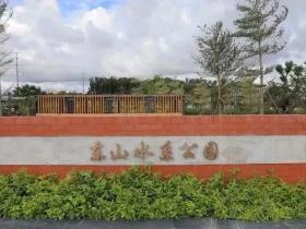 独特的翔安东山水系公园:自给供水,自我净化