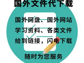 国外网站学习资料/文件/各类海外资源代下载