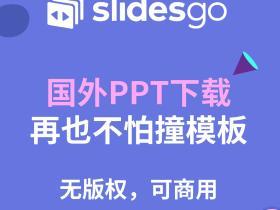 不怕撞模板:slidesgo国外PPT模板网站会员代下载(Freepik旗下)