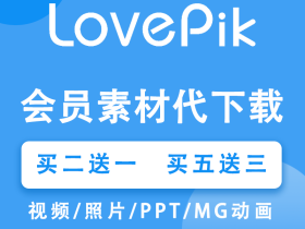 LOVEPIK:可商用设计素材,海量图片和视频代下载