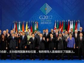 G20合影:唯一一面鲜艳的国旗