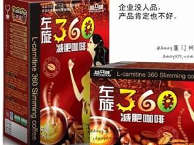 QQ空间左旋咖啡广告非盗号 腾讯暂时无法解释
