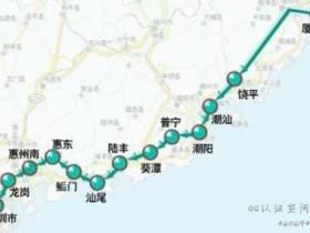 厦深铁路9月试运营 10月正式开通