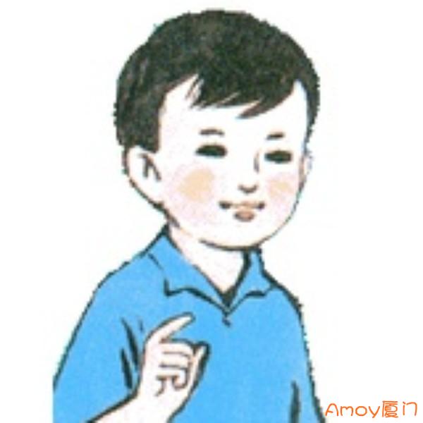 小明学台语(闽南语笑话)