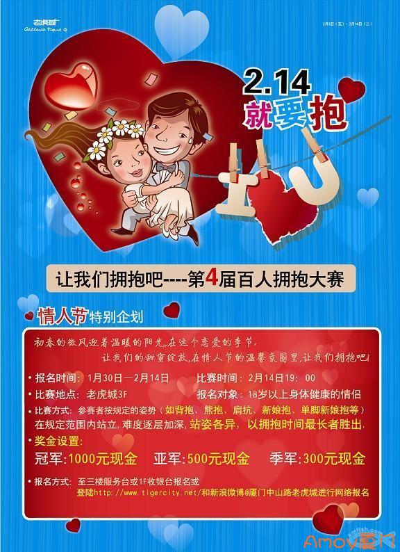 2012年厦门中山路将举行情人节拥抱大赛