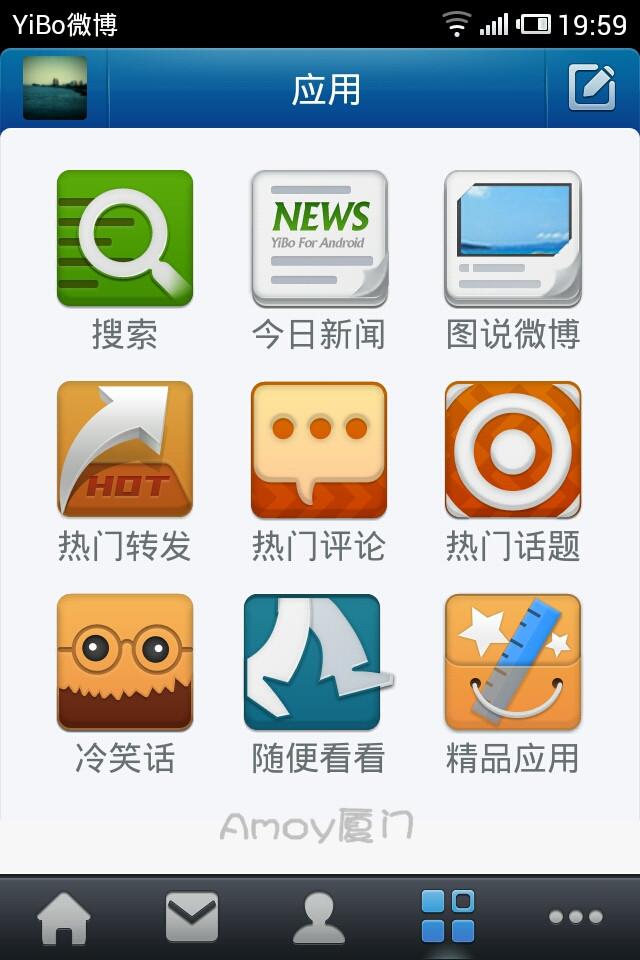 让你的新浪微博显示来自:IPAD、iPhone等
