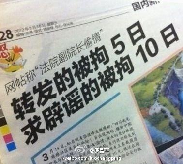 微博:转发的被拘5日,求辟谣的被拘10日